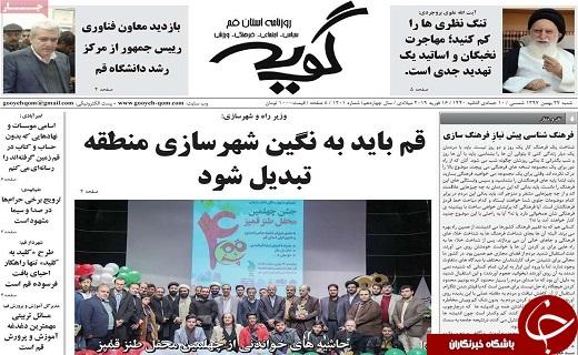 هزینه یک روز اداره شهر قم بیش از یک میلیارد است/ایران برای هیچ کشوری تهدید نیست