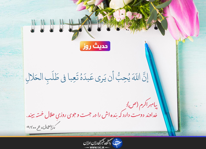 حدیث رسول اکرم(ص) درباره روزی حلال