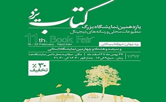 باشگاه خبرنگاران - یازدهمین نمایشگاه بزرگ کتاب یزد افتتاح شد