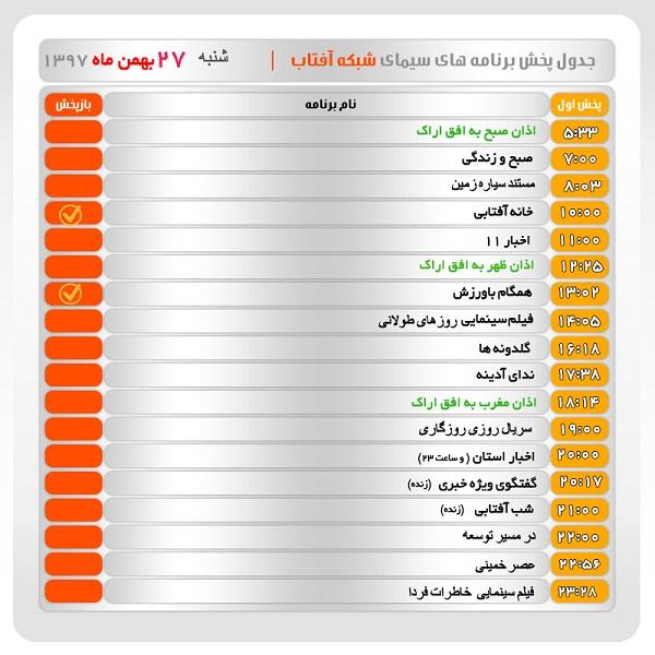 برنامههای سیمای شبکه آفتاب در  بیست و هفتم  بهمن ماه ۹۷
