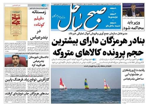 صفحه نخست روزنامههای هرمزگان شنبه ۲۷ بهمن سال ۹۷