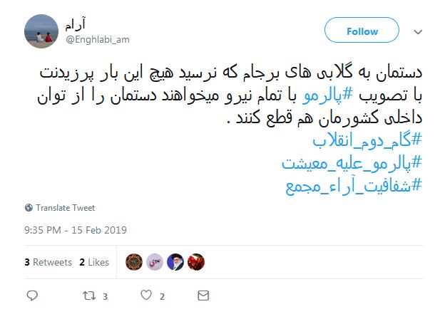 #خطای_نابخشودنی|انتقاد کاربران از لایحه الحاق ایران به کنوانسیون پالرمو