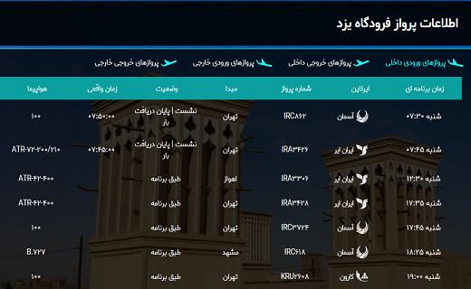 زمان پروازهای فرودگاه بین المللی شهیدصدوقی یزد اعلام شد