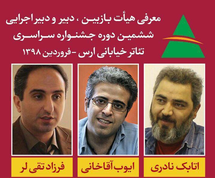معرفی داوران بخش بازبینی ششمین جشنواره سراسری تئاتر خیابانی ارس