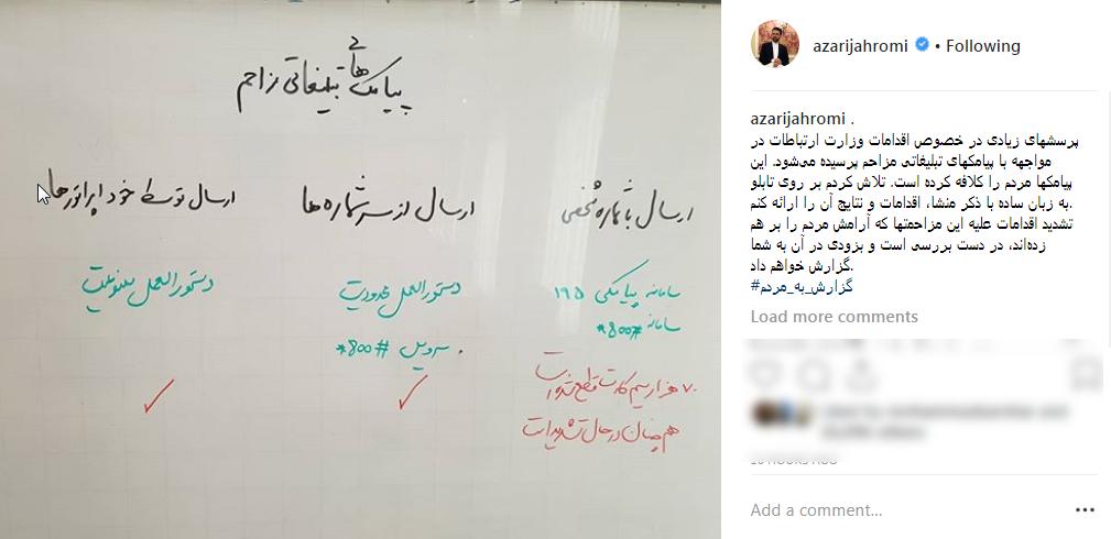 با وجود اقدامات وزارت ارتباطات پیامکهای تبلیغاتی مزاحم همچنان ارسال میشوند