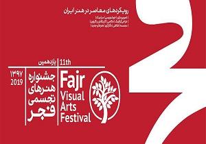 جشنواره تجسمی فجر به شیراز و آبادان میرود
