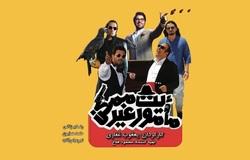 حضور جنجالی رضا یزدانی و عقابش در اکران مردمی یک فیلم! + عکس