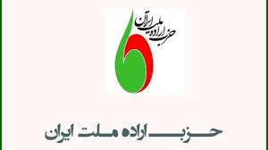سیزدهیمن جلسه (دوره نهم) شورای مرکزی حزب اراده ملت ایران عصر روز جمعه در دفتر مرکزی این حزب برگزار شد.
