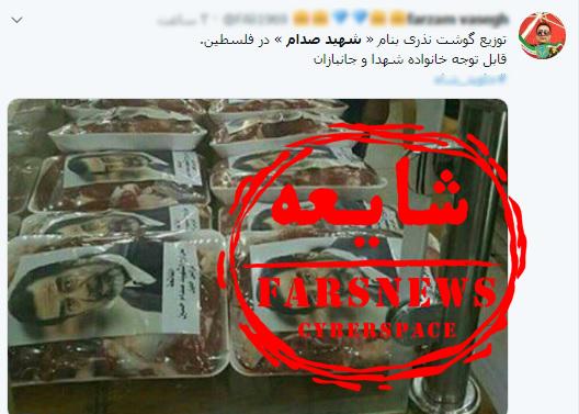 ماجرای توزیع گوشت نذری به نام صدام حسین در فلسطین + عکس