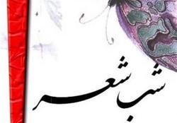 همایش ادبی انقلاب فاطمی در مشهد برگزار میشود