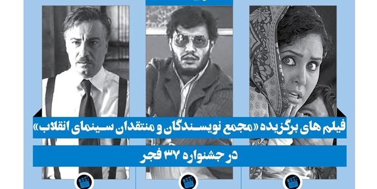 ۳ فیلم برتر «مجمع منتقدان سینمای انقلاب» اعلام شد