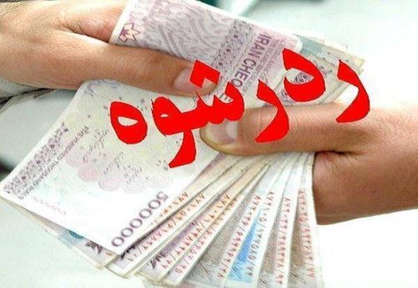 دست رد مامور وظیفه شناس به رشوه ۲۰ میلیونی