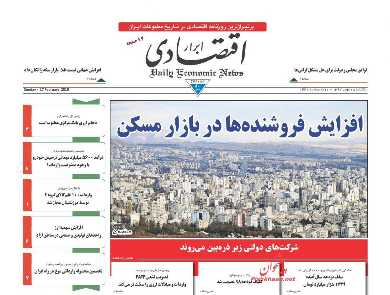 صفحه نخست روزنامههای اقتصادی ۲۸ بهمن ماه
