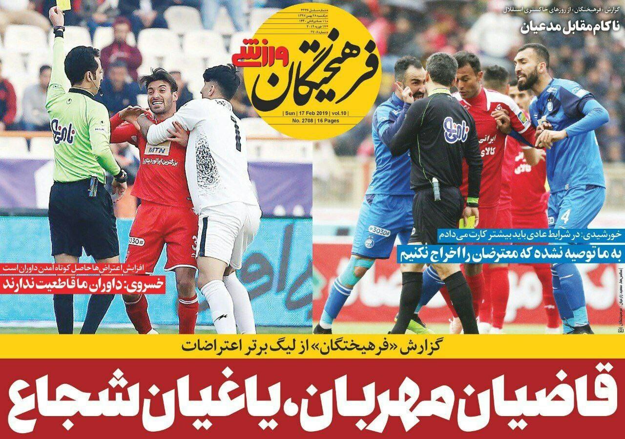 روزنامههای ورزشی ۲۸ بهمن