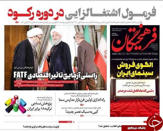 صفحه نخست روزنامههای ۲۸ بهمن؛