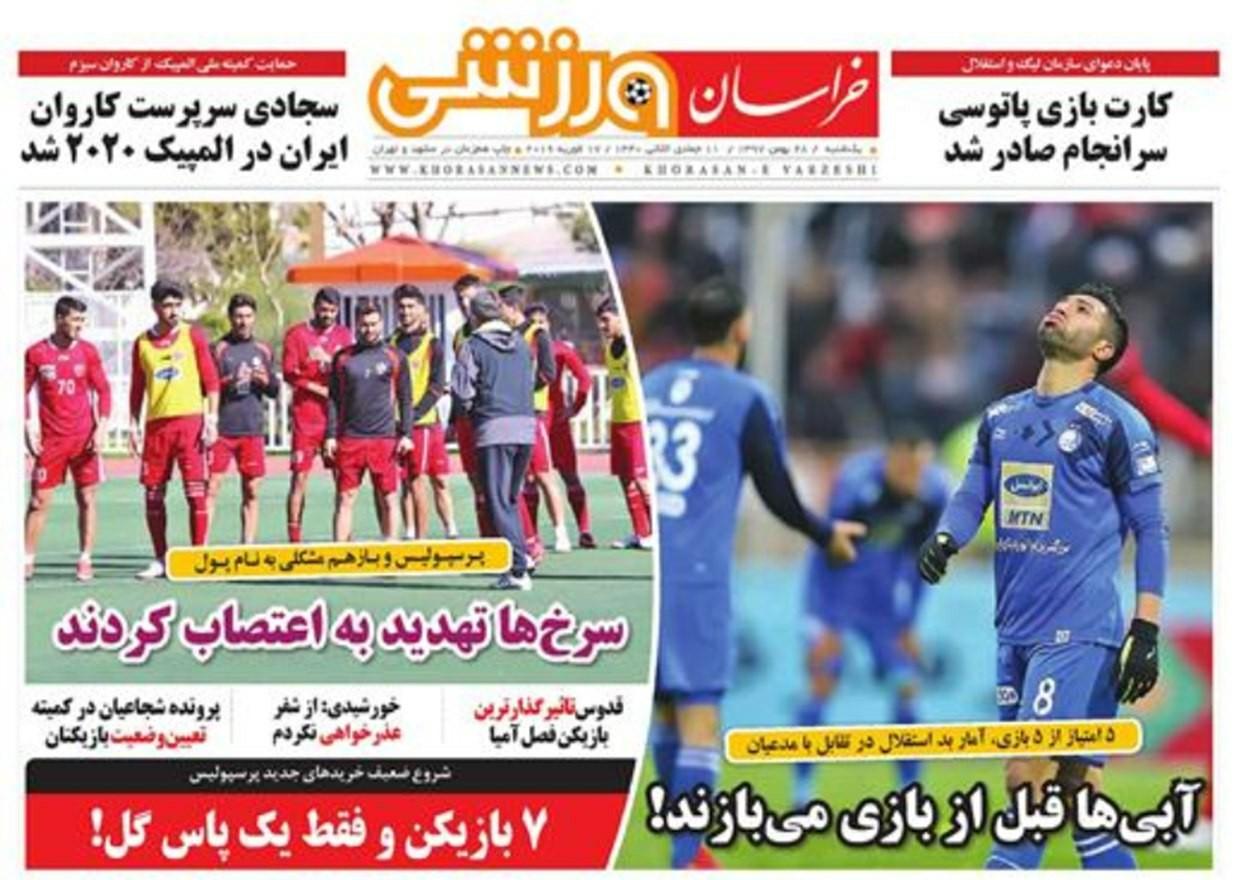 خراسان ورزشی - ۲۸ بهمن
