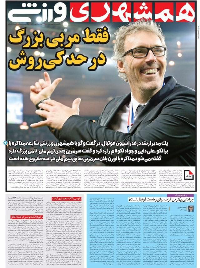 همشهری ورزشی - ۲۸ بهمن