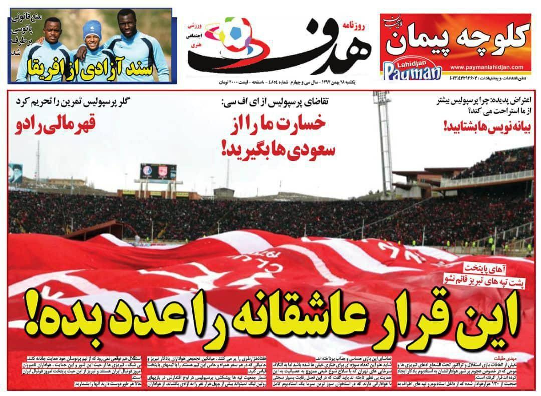 روزنامه هدف - ۲۸ بهمن