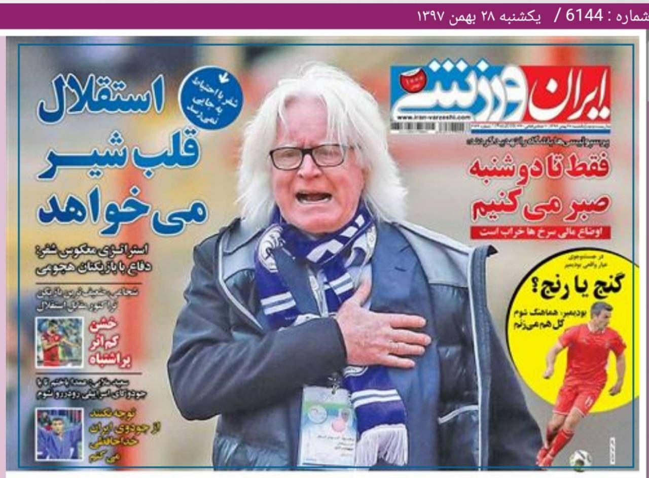 ایران ورزشی - ۲۸ بهمن