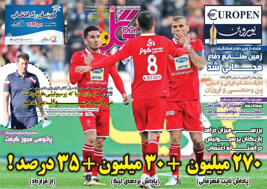 روزنامه گل - ۲۸ بهمن