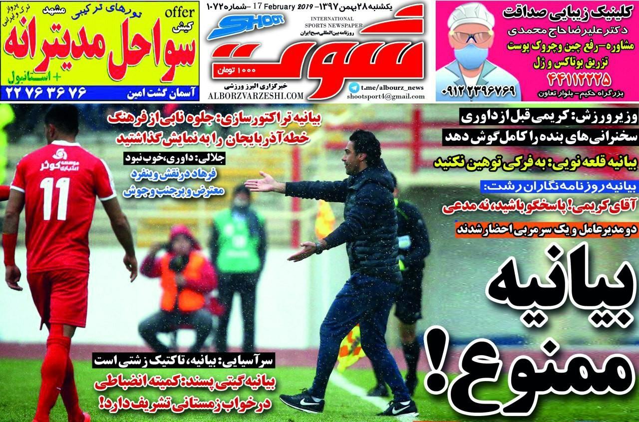 روزنامه شوت - ۲۸ بهمن