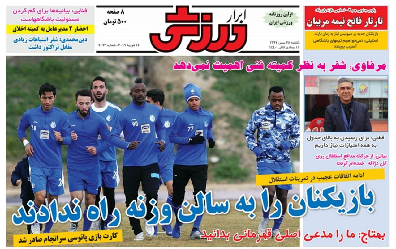 ابرار ورزشی - ۲۸ بهمن