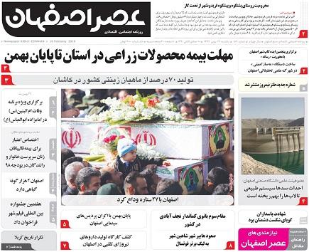 اصفهان با ۲۷ ستاره وداع کرد/ مهلت بیمه محصولات زراعی دراستان تا پایان بهمن