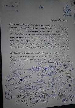 بیانیه نمایندگان مردم اصفهان در مجلس شورای اسلامی به حمله تروریستی اخیر