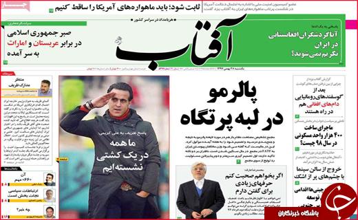 صفحه نخست روزنامه استان یزد