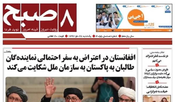 تصاویر صفحه اول روزنامه های افغانستان/ 28 دلو