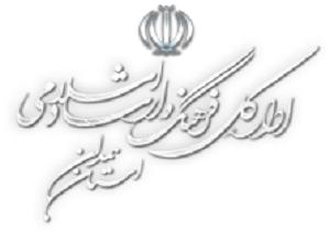 سرپرست اداره کل فرهنگ و ارشاد اسلامی استان همدان منصوب شد