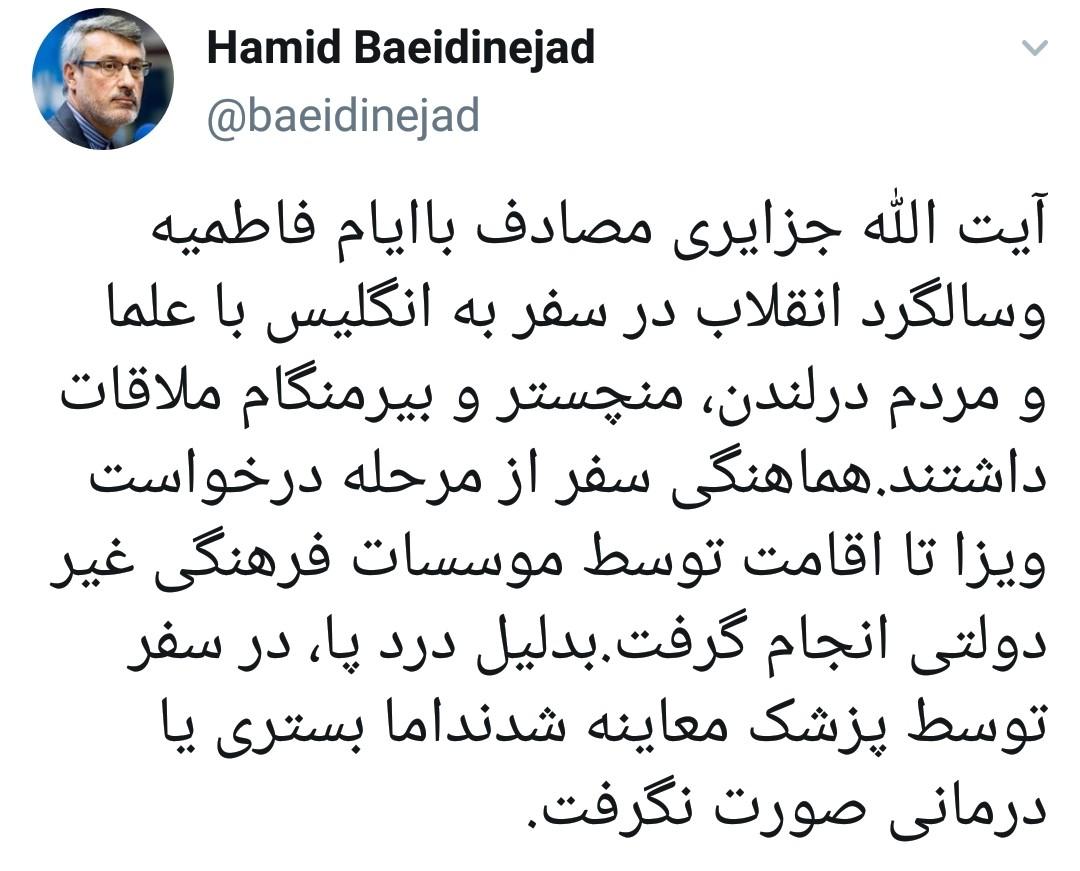 توضیحات سفیر ایران در لندن درباره سفر آیت الله جزایری به انگلیس