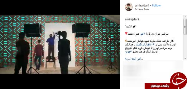 طراحی تمثال شهید جهادگر امیرمحمد اژدری با ثبت بیش از ٧٠ هزار اثر انگشت +فیلم