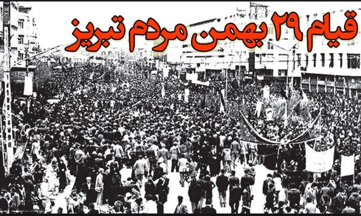 ماجرای قیامی که انقلاب را بیمه کرد / ۲۹بهمن آغازی بر فرجام رژیم ستمشاهی + تصاویر