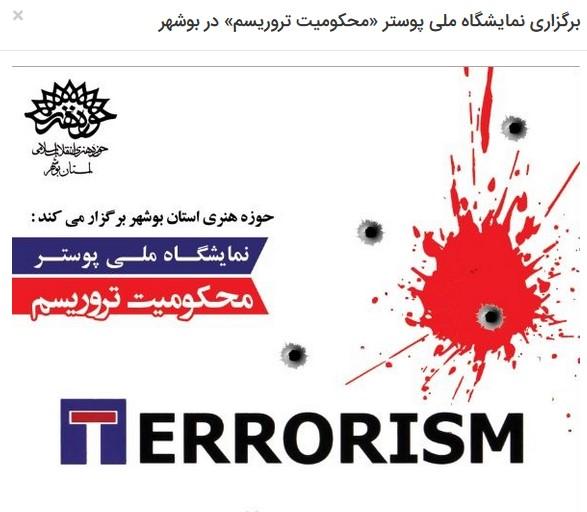 گشایش نمایشگاه ملی پوستر «محکومیت تروریسم» در بوشهر