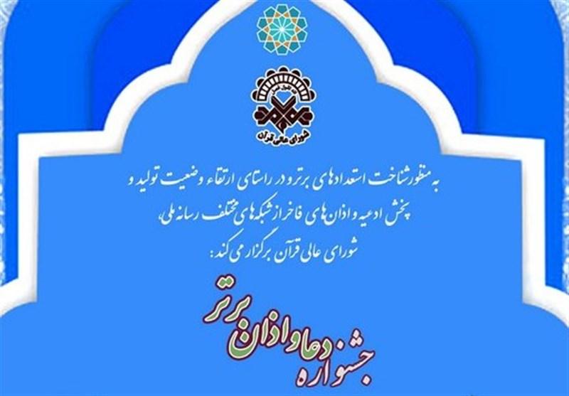 مهلت ارسال آثار به جشنواره دعا و اذان برتر تمدید شد