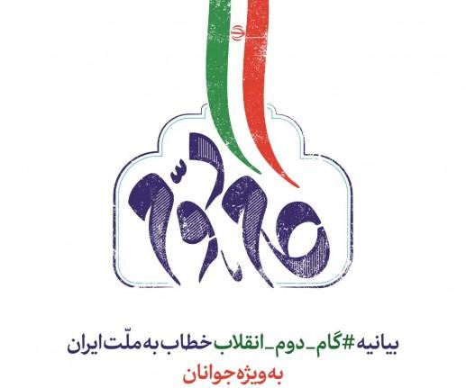 انقلاب سفید پهلوی کاریکاتوری از انقلاب بود/ تفاوت گام دوم با کتاب «به سوی تمدن بزرگ» شاه پهلوی