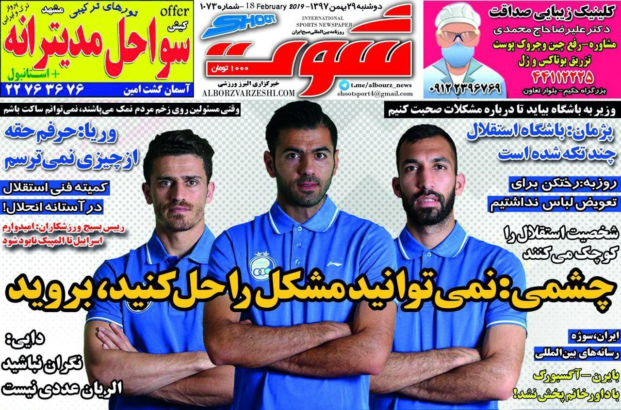 روزنامههای ورزشی ۲۹ بهمن