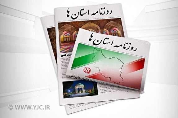 باشگاه خبرنگاران - وضع اقتصادی اصفهان خوب نیست/ بودجه شهرداری اصفهان مصوب شد