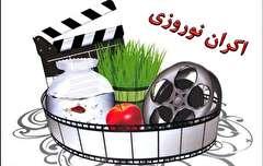 باشگاه خبرنگاران - چه فیلمهایی در نوروز ۹۸ اکران میشود؟