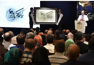 باشگاه خبرنگاران -نمایشگاه «حراج باران» فردا افتتاح میشود
