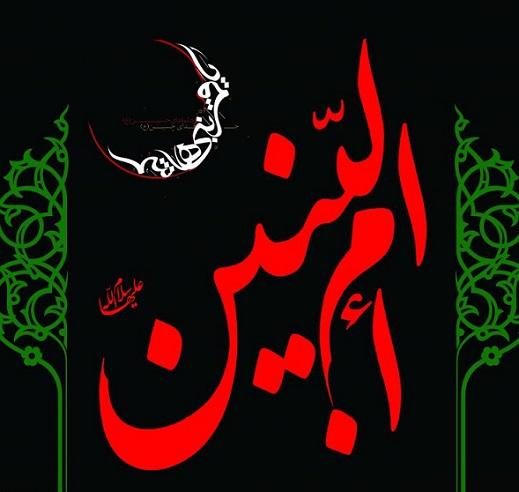والپیپر و تصاویر پروفایل ویژه سالروز وفات حضرت ام البنین(س)