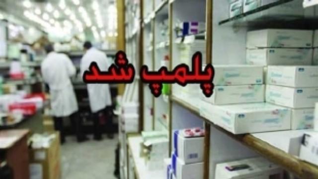 پلمپ داروخانه متخلف توسط معاونت غذا و دارو دانشگاه ایران