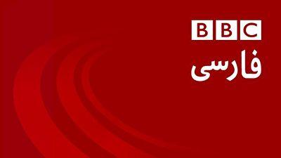 تهدید به تعقیب قضایی کارشناس بی بی سی فارسی در آنتن زنده + فیلم