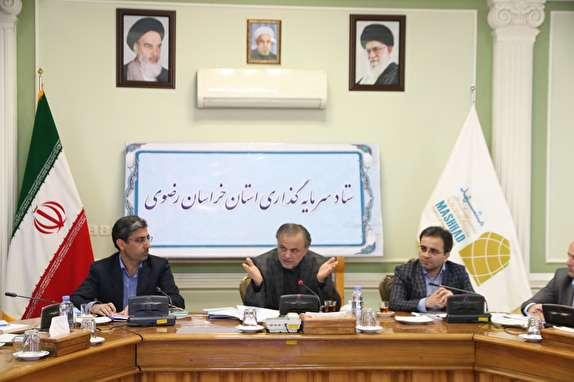 باشگاه خبرنگاران -خراسان رضوی ظرفیت بالایی برای جذب سرمایه و سرمایه گذاری دارد