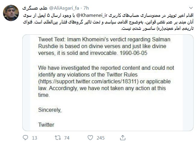 واکنش عضو دفتر حفظ و نشر آثار رهبر انقلاب به حذف پست صفحه منتسب به رهبر انقلاب از توئیتر