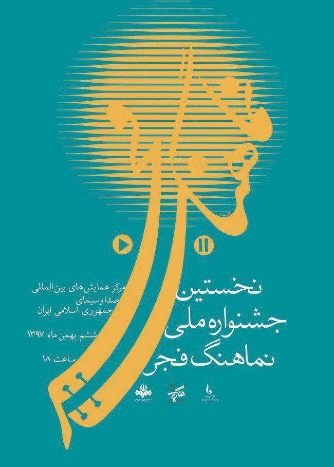 اختتامیه جشنواره ملی نماهنگ فجر برگزار میشود