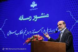 هفتمین نشست سراسری مدیران رسانه ملی