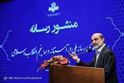 باشگاه خبرنگاران - هفتمین نشست سراسری مدیران رسانه ملی