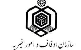 دعوت از عکاسان فارس برای شرکت در اردوی عکاسی آشنایی با وقف